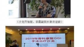 四川省骨科医院康复科成功举办OGI骨科手法诊疗沙龙
