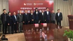 国家体育总局排球运动管理中心(中国排球协会)与四川省骨科医院在京签署战略合作协议