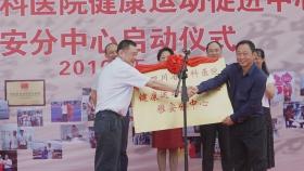 共享优质资源 同为民众健康 ——四川省骨科医院健康运动促进中心雅安分中心启动