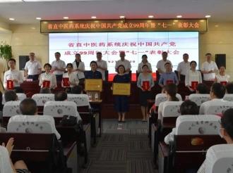 """省直中医药系统隆重举行庆祝中国共产党成立99周年暨""""七一""""表彰大会"""