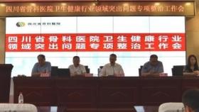 四川省骨科医院召开工作会议对开展卫生健康行业领域突出问题专项整治进行再部署