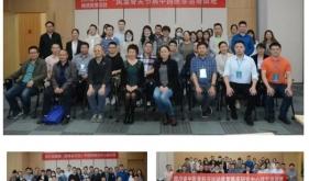四川省中医药学会风湿病专委会召开学术会议