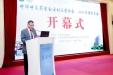 中华中医药学会运动医学分会2020年度学术年会成功举办