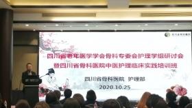 四川省骨科医院举办中医护理临床实践培训班
