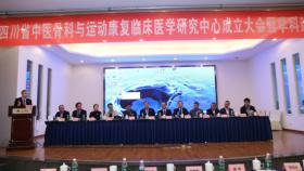 四川省中医骨科及运动康复临床医学研究中心成立