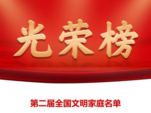 """荣誉——我院内科副主任中医师岳建彪被授予""""全国文明家庭"""""""