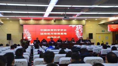 中国体育科学学会运动处方培训基地落户四川省骨科医院!