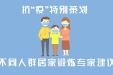【权威收藏】不同人群居家锻炼专家建议(I)--中华中医药学会运动医学分会权威发布