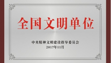 """不忘初心、砥砺前行——我院成功通过""""全国文明单位""""复评"""