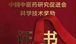 我院获中国中医药研究促进会科技进步二等奖