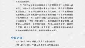 """国家级中医药继续教育项目""""中医骨科康复诊疗技术培训班""""通知"""